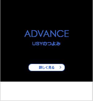 ADVANCE USYのつよみ