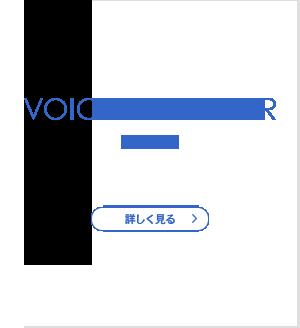 VOICE OF SENIOR 先輩の声